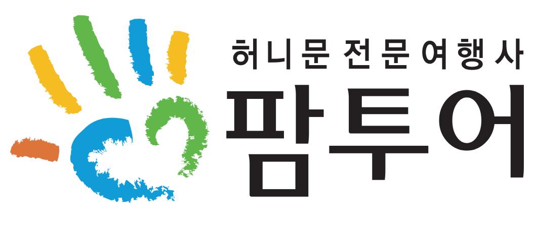 팜투어, 2021년 조기예약특가 마련...허니문초대전 29일~30일 서울·부산서 개최